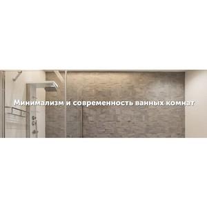 Минимализм и современность ванных комнат