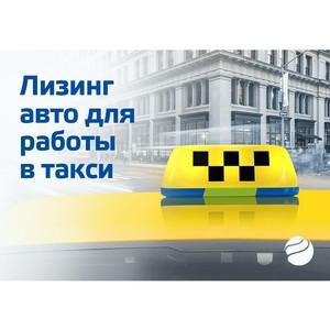 «Балтийский лизинг» поддержит таксомоторные компании новой программой