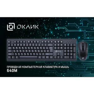 Комплект Oklick 640M: удобство работы без компромиссов