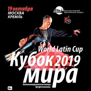 Кубок мира 2019: результаты, чемпионы и яркие моменты
