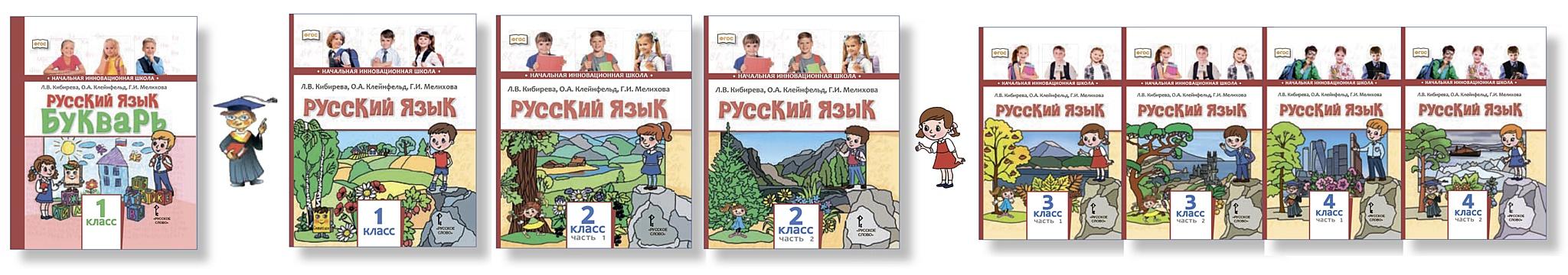 «Русское слово» представляет новую линию учебников по русскому языку для начальной школы