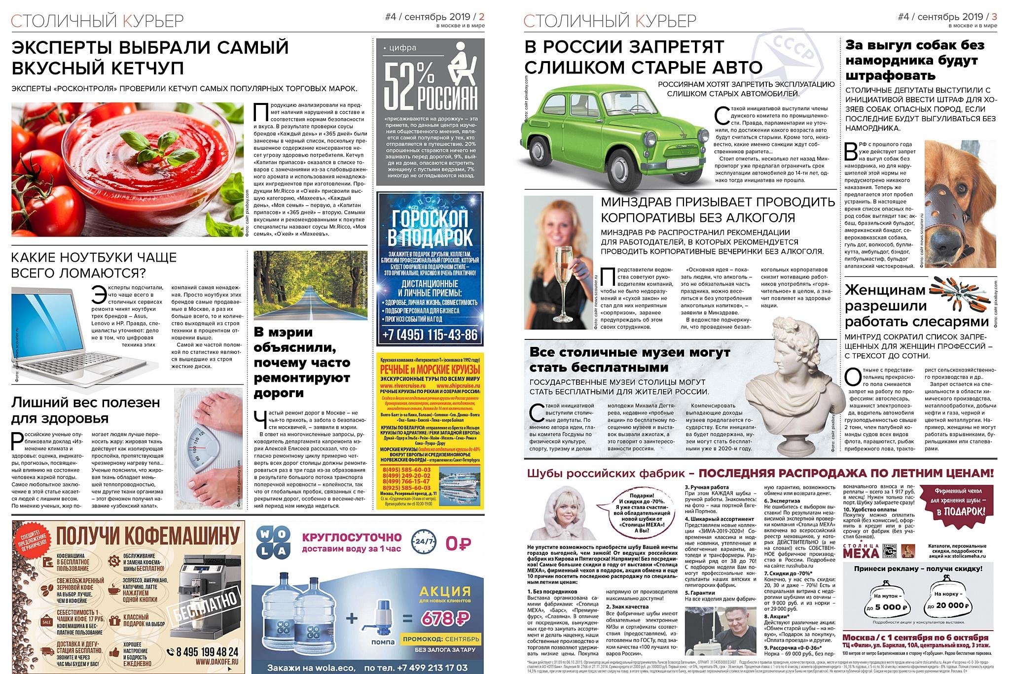 Газета СТОЛИЧНЫЙ КУРЬЕР – лидер среди бесплатных рекламных печатных изданий Москвы и Московской области