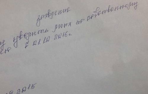 Раздутый почерк