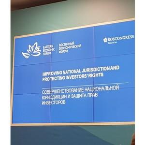 На ВЭФ-2019 состоялась дискуссия о совершенствовании защиты прав инвесторов