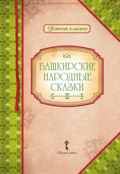 «Башкирские сказки» представили на конференции к 120-летию Андрея Платонова