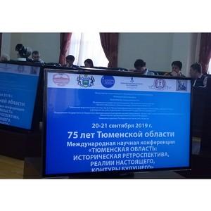 Тюменскую область в исторической ретроспективе представили на конференции