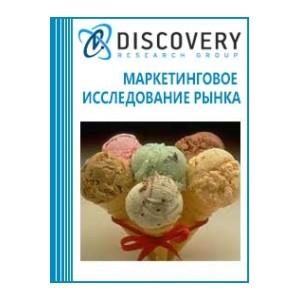 Анализ российского рынка мороженого