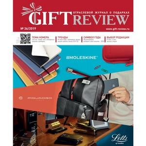 Вышел в свет осенний выпуск журнала о подарках Gift Review