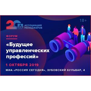 О будущем управленческих профессий расскажут в Москве