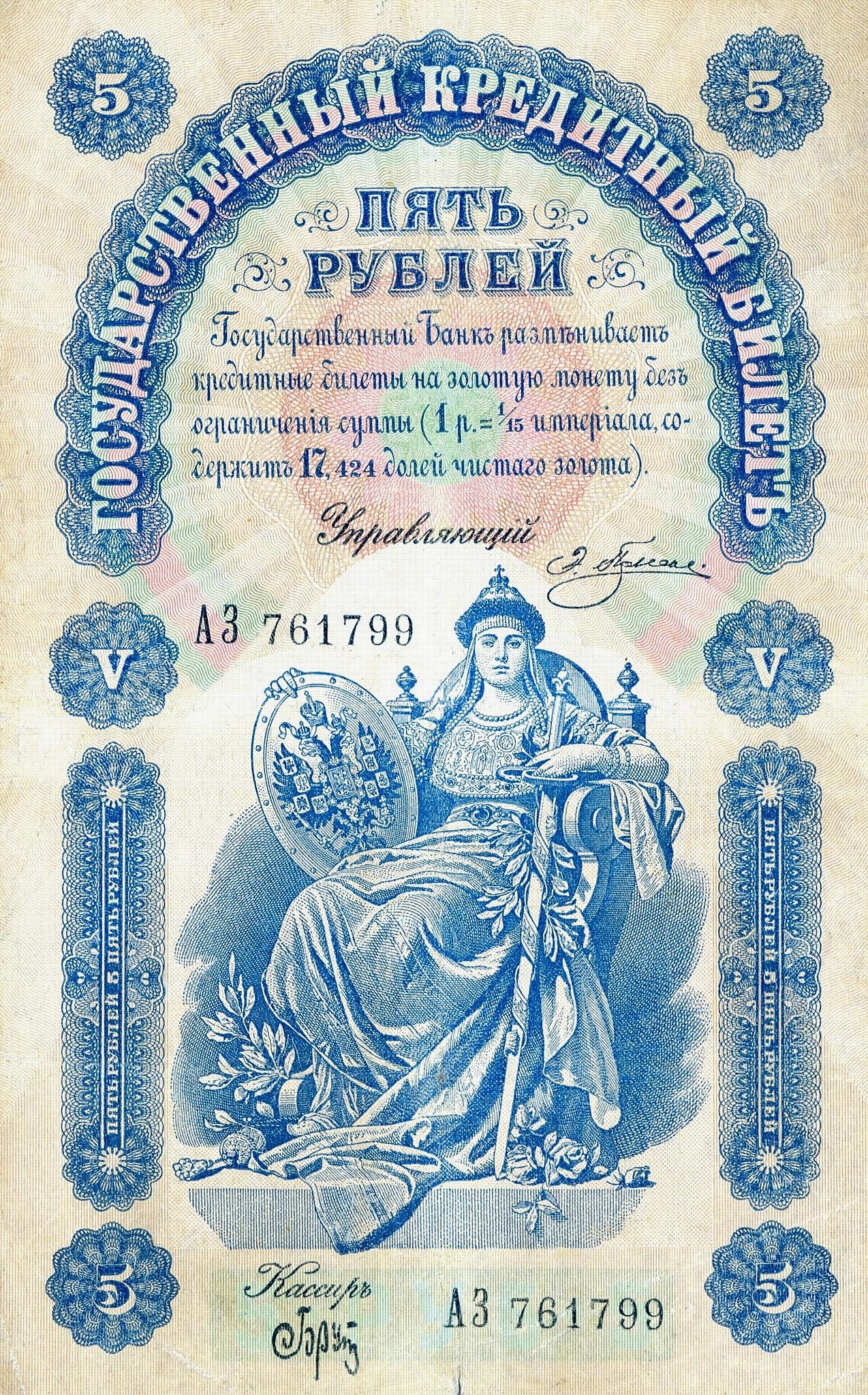 История. Счастливый рубль кассира Брута