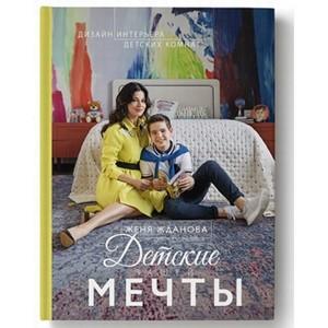 Презентация книги Жени Ждановой «Детские вашей мечты» в ЦДМ