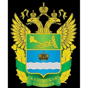 Калужская таможня внедряет автоматическую регистрацию транзитных деклараций