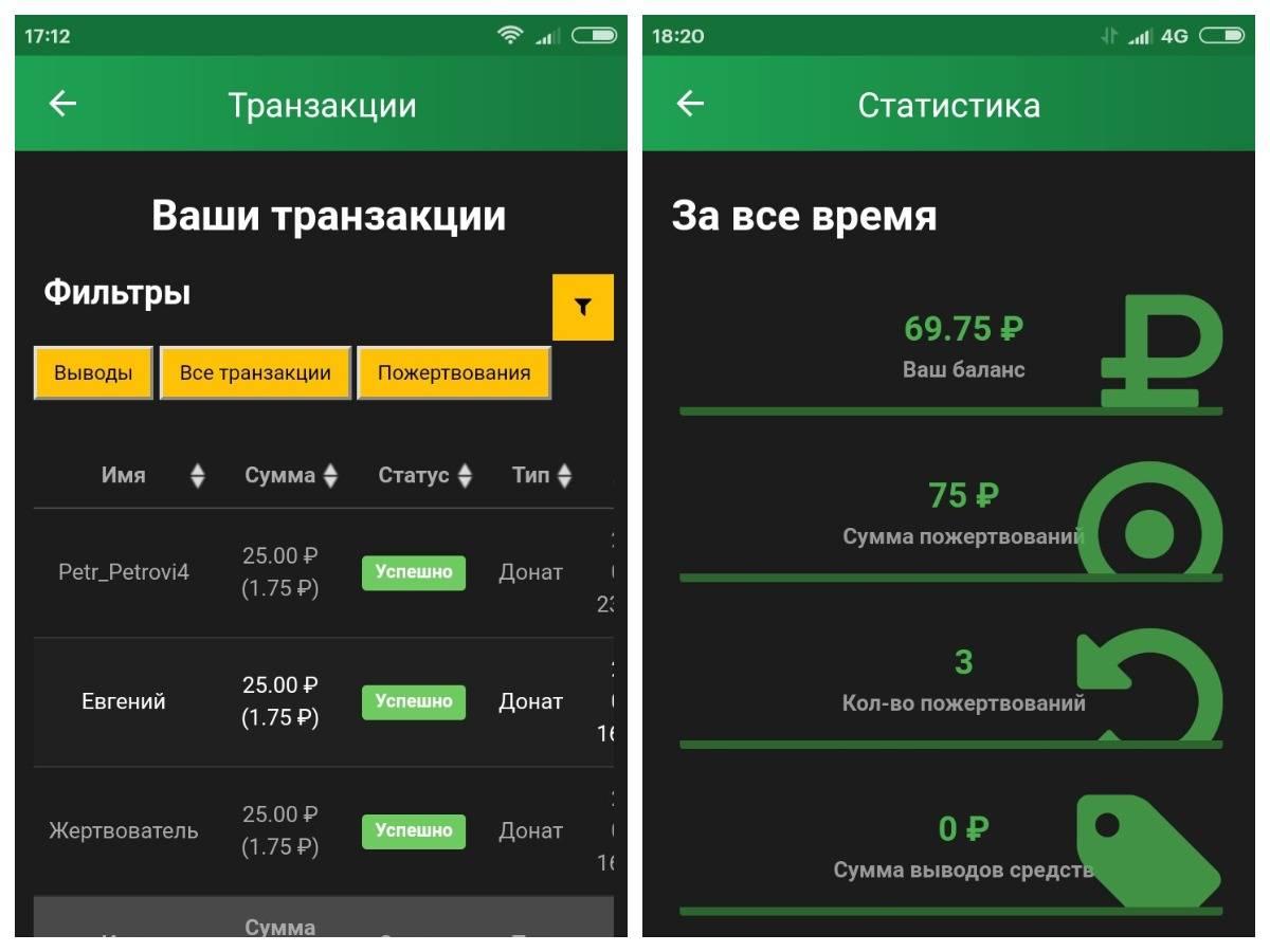 DonatePay представил бета-версию приложения для стримов