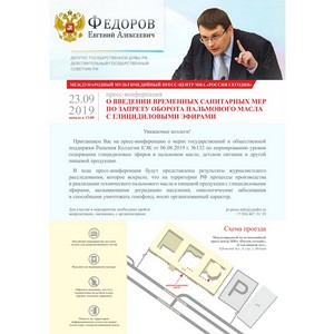Пальмовое масло с глицидиловыми эфирами: меры госконтроля в РФ