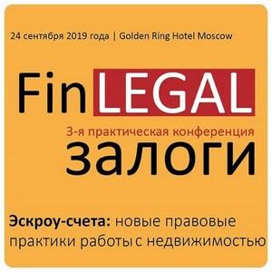 Журнал Банковское обозрение проведет третью конференцию FinLegal в Москве