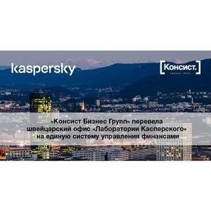 «Лаборатория Касперского» переведена на единую систему управления финансами