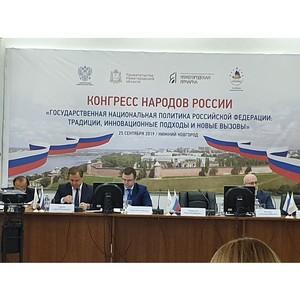 Делегация из Чувашии приняла участие в Конгрессе народов России