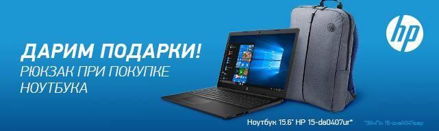 Позитроника дарит подарки за покупку ноутбука HP