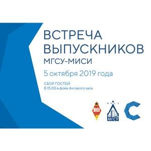 Встреча выпускников МИСИ–МГСУ пройдёт 5 октября