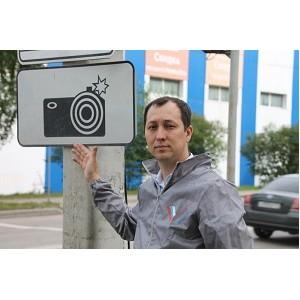 Сообщи о нарушениях в работе камер на дорогах
