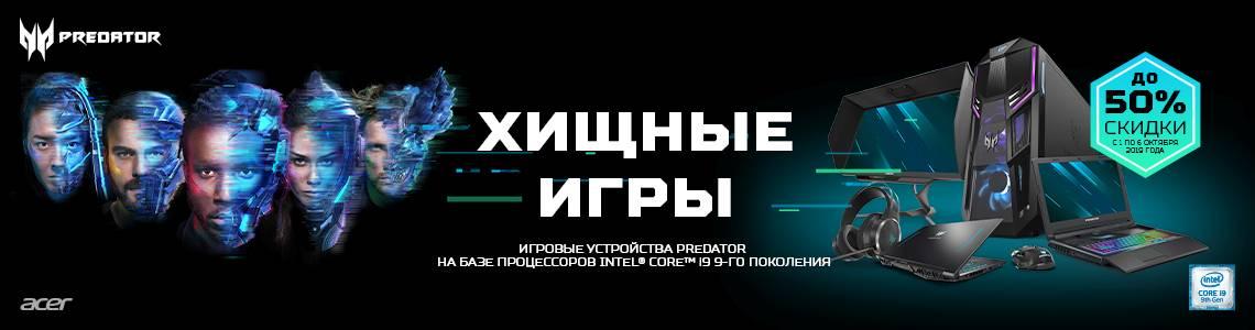 «Хищная распродажа» для настоящих геймеров на Aceronline.ru