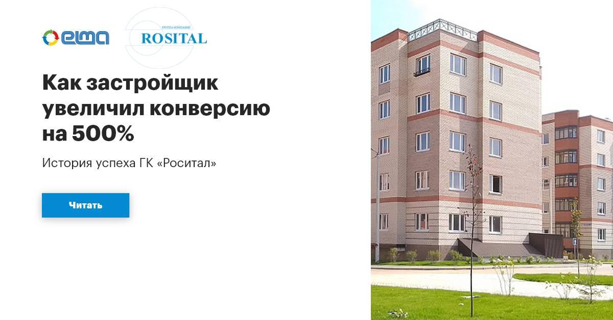 ГК «Роситал» автоматизировала процессы продажи недвижимости в Elma