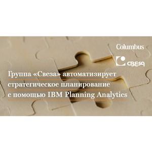 Свеза автоматизирует стратегическое планирование на базе IBM Planning Analytics