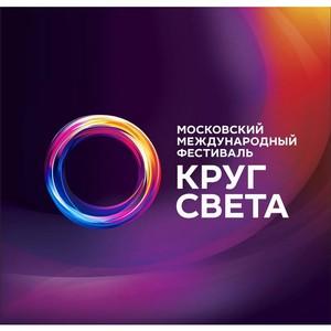 Московский международный фестиваль «Круг света» 2019