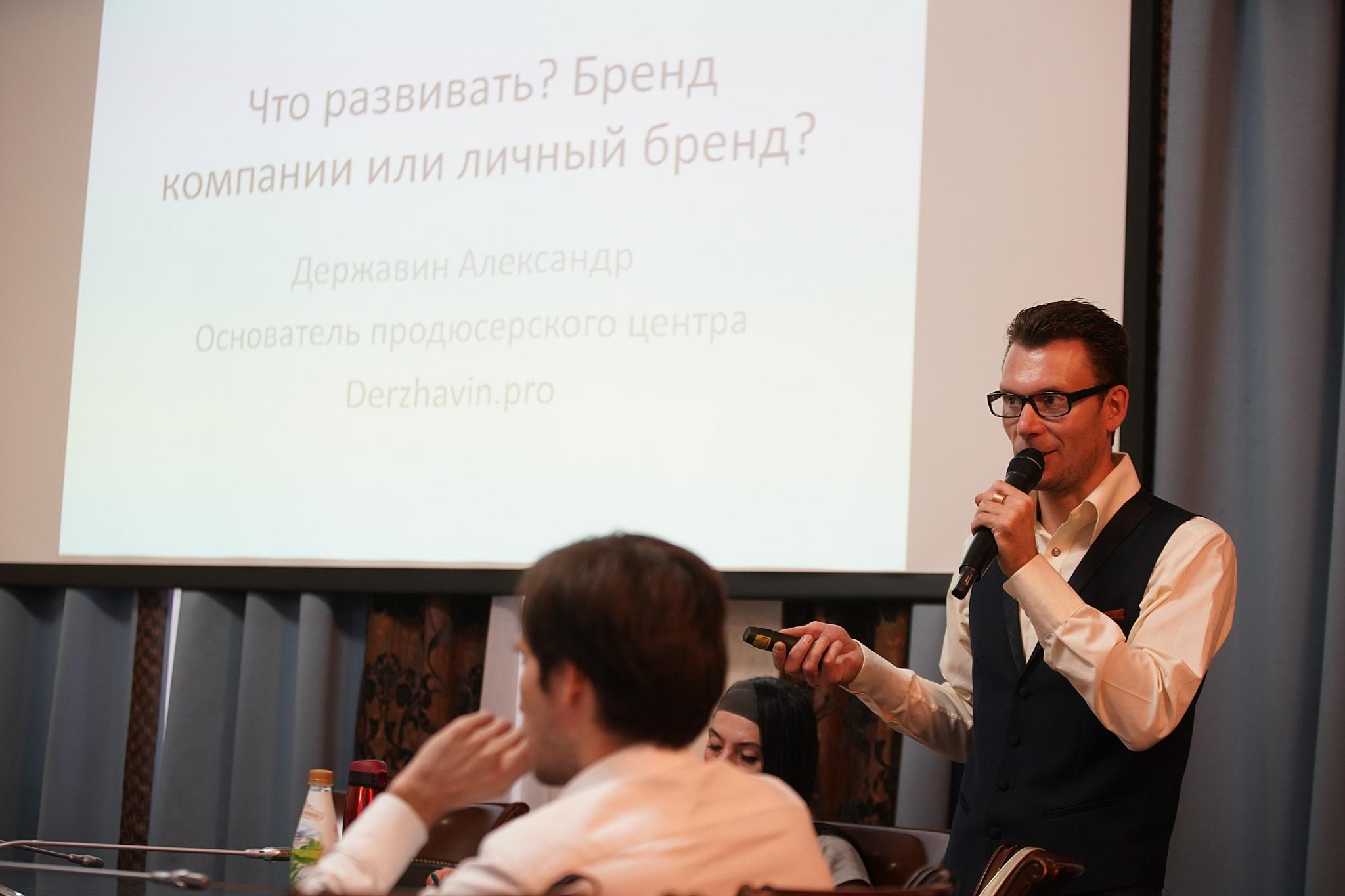 Александр Державин рекомендует развивать личный бренд