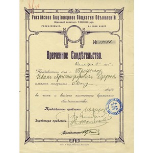 Российское акционерное общество объявлений - первое рекламное агентство России
