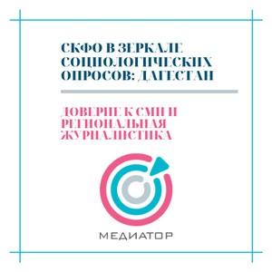 Дагестан: доверие к СМИ и региональная журналистика