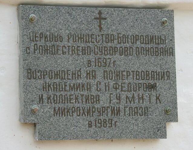 Памятная табличка на стене церкви в честь совершенных пожертвований  С.Н. Федоровым и его коллективом на  восстановление