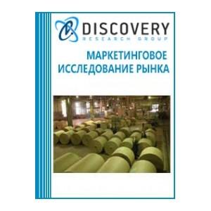 Анализ рынка бумаги и картона в России