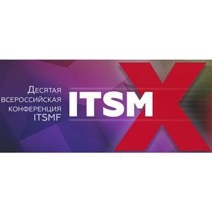 Талмер участник ITSM 2019
