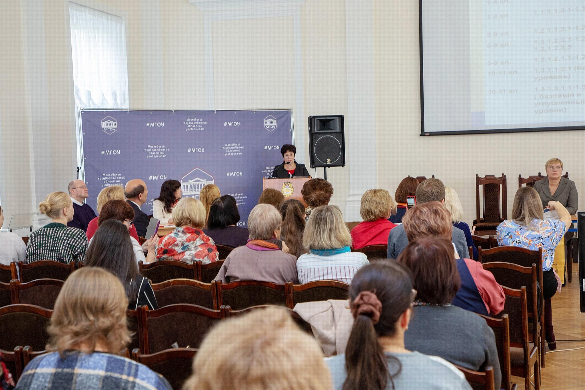 Учителя Московской области собрались на экспертную сессию по русскому языку