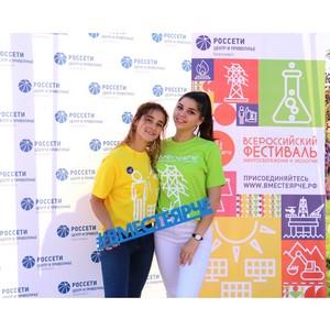 Энергетики Калугаэнерго поддержали мероприятия фестиваля #ВместеЯрче