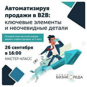 Мастер-класс «Автоматизируя продажи в B2B» в Москве