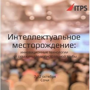 Отвечая на технологические вызовы будущего. Цифровая неделя ITPS