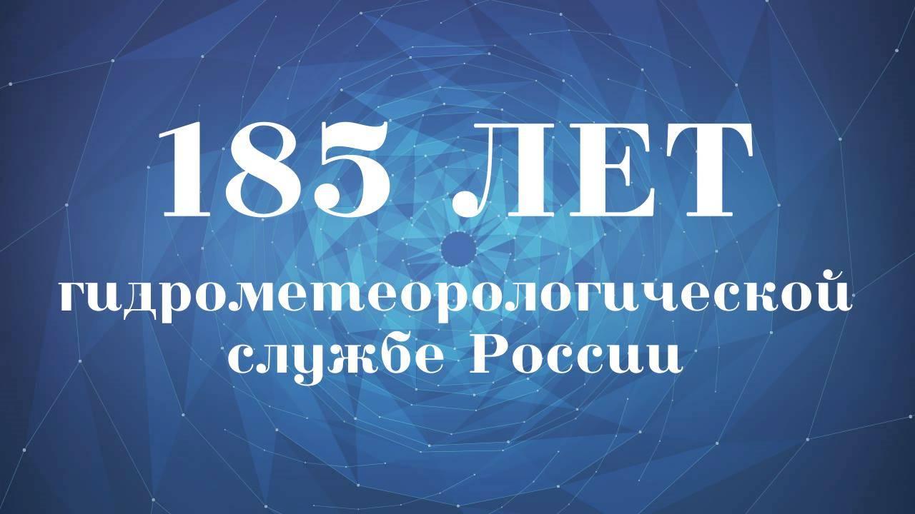 Мероприятия, посвященные 185-летию Гидрометеорологической службы