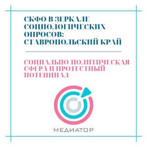 Ставрополье: отношение жителей к политике и силовым структурам
