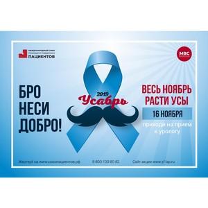 Всероссийская акция по ранней диагностике рака простаты