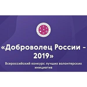 Самарские проекты вышли в финал конкурса «Доброволец России»