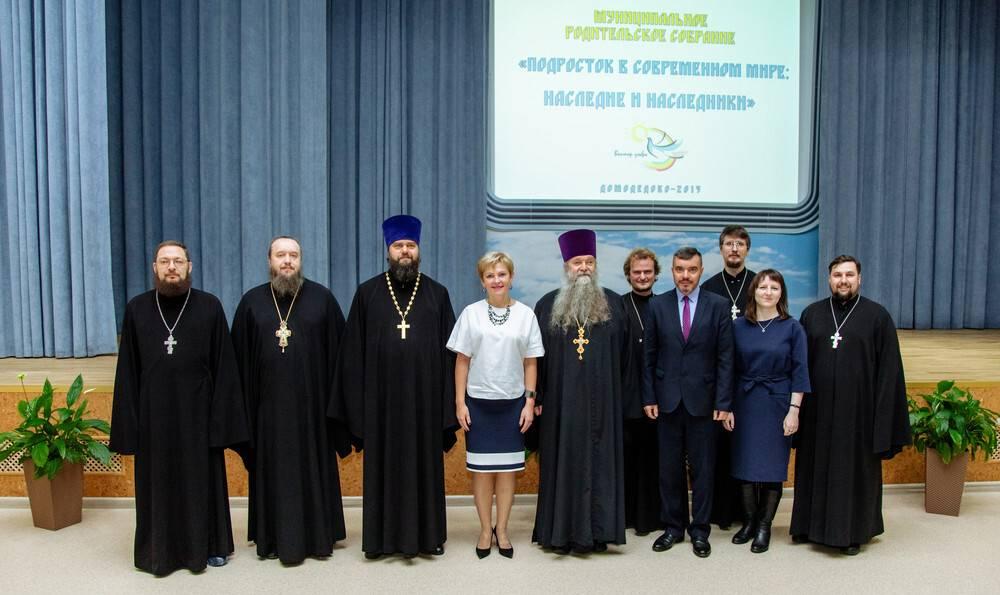 В Домодедово прошло родительское собрание нового формата