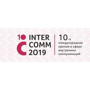 X-я ежегодная международная конференция InterComm