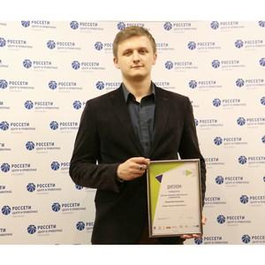 Председатель Совета молодежи Калугаэнерго стал призером конкурса
