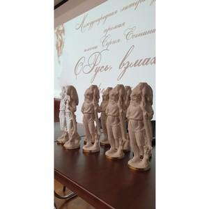Церемония награждения победителей премии им. С. Есенина