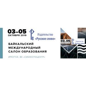 На Образовательном салоне в Иркутске обсудят общественное сознание