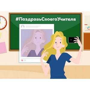 Активисты ОНФ в Коми провели онлайн-флешмоб к Дню учителя