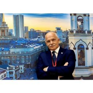 Всемирный день городов стартует в Екатеринбурге 30 октября 2019 года