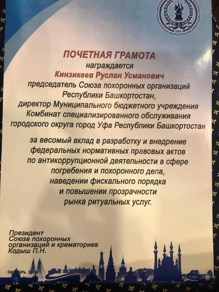 Работа муниципального комбината похоронных услуг Уфы отмечена в Москве